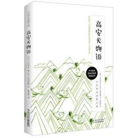 户川幸夫动物小说·高安犬物语
