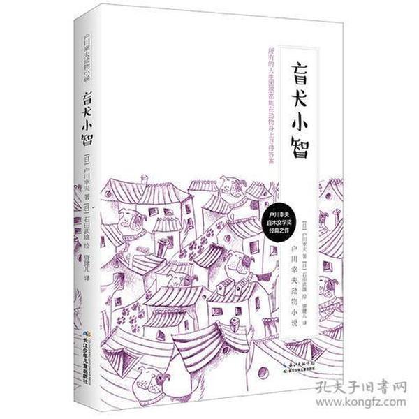 户川幸夫动物小说·盲犬小智