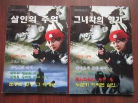 警察  上下  朝鲜文