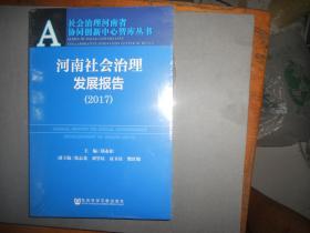 河南社会治理发展报告:2017:2017