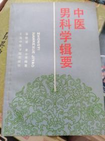 中医男科学辑要  90年初版