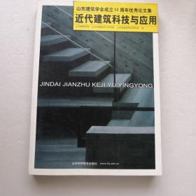 近代建筑科技与应用~山东建筑学会成立50周年优秀论文集