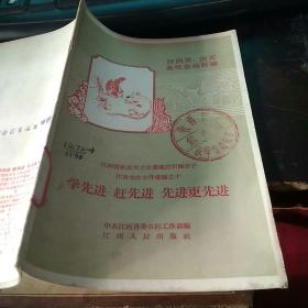 除四害消灭血吸虫病经验  江西省积极分子代表大会文件汇编十
