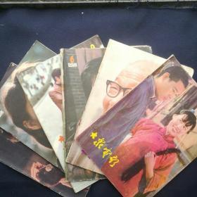 《大众电影》   1982年第1,5,6,9,10,11期六本合售(其中第5,6期有虫蛀)        [柜4-6-2]