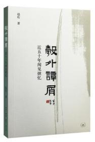 《彀外谭屑:近五十年闻见摭忆》(三联书店)