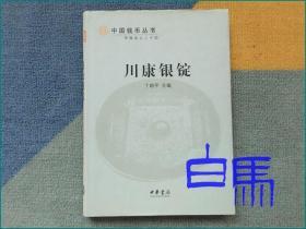川康银锭 2009年初版精装仅印800册