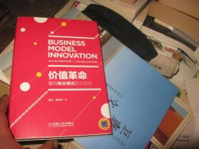 价值革命:重构商业模式的方法论