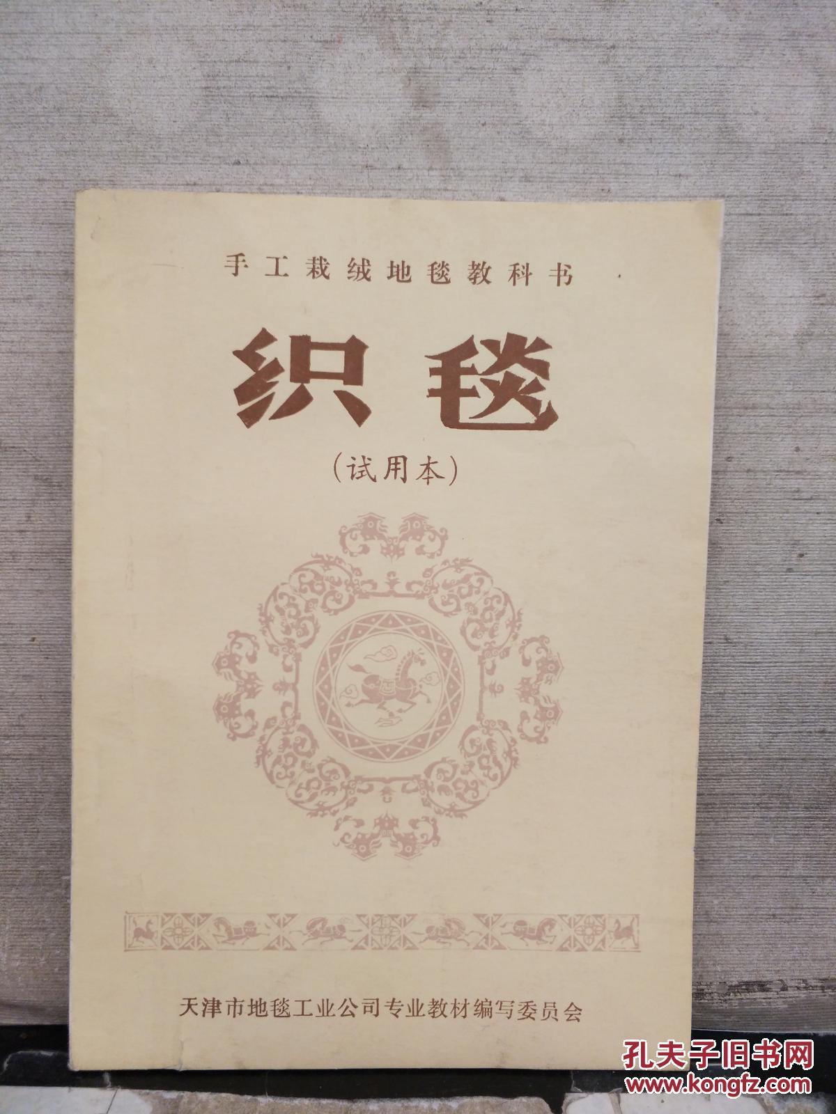 【图】图纸手工栽绒教科书织毯(试用本)_西牛容城县天津地毯v图纸村图片
