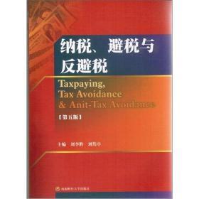 纳税、避税与反避税