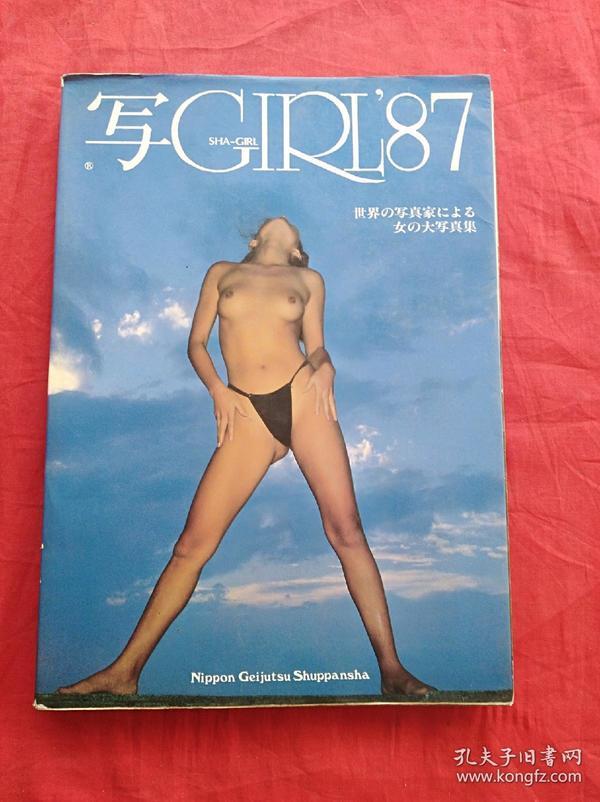 日刊原版:写GIRL87--女の大写真集