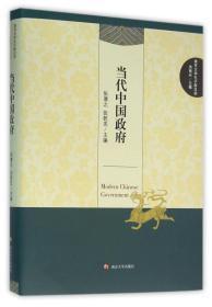 南京大学孔子新汉学/当代中国政府