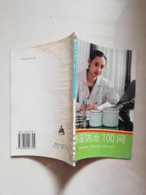 感冒防治100问