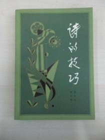 诗的技巧 中国青年出版社1984年 32开平装