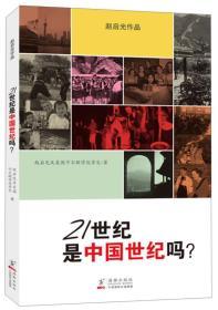 21世纪是中国世纪吗?