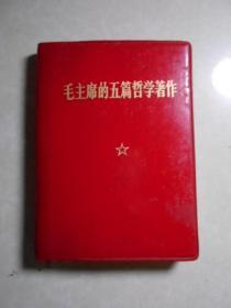 毛主席的五篇哲学著作(有林题)