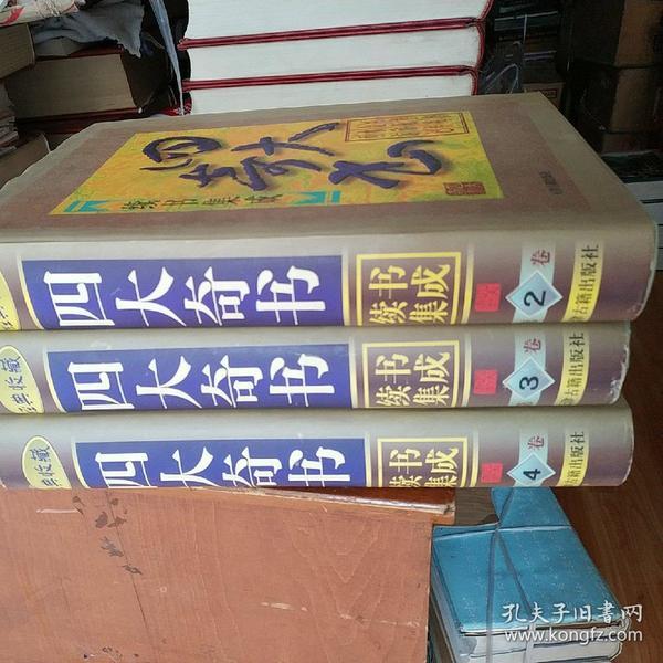 四大奇书 续书集成2.3.4【16开  精装】