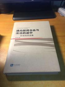 通向新闻自由与法治的途中:孙旭培自选集