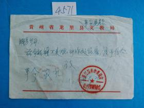 贵州省龙里县 革命委员会 干部出差介绍信