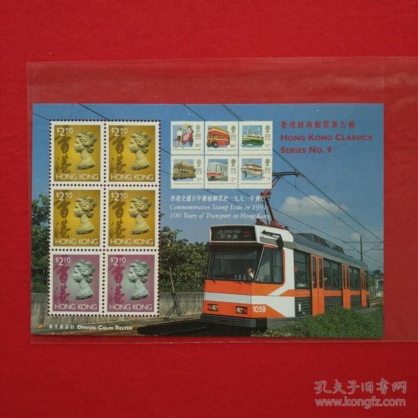 香港邮票HS54香港交通百年发展小型张香港经典邮票第九辑香港邮票收藏珍藏集邮