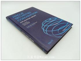 海牙证券公约释解 Hague Securities Convention: Explanatory Report