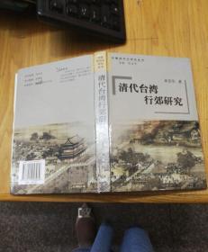 清代台湾行郊研究