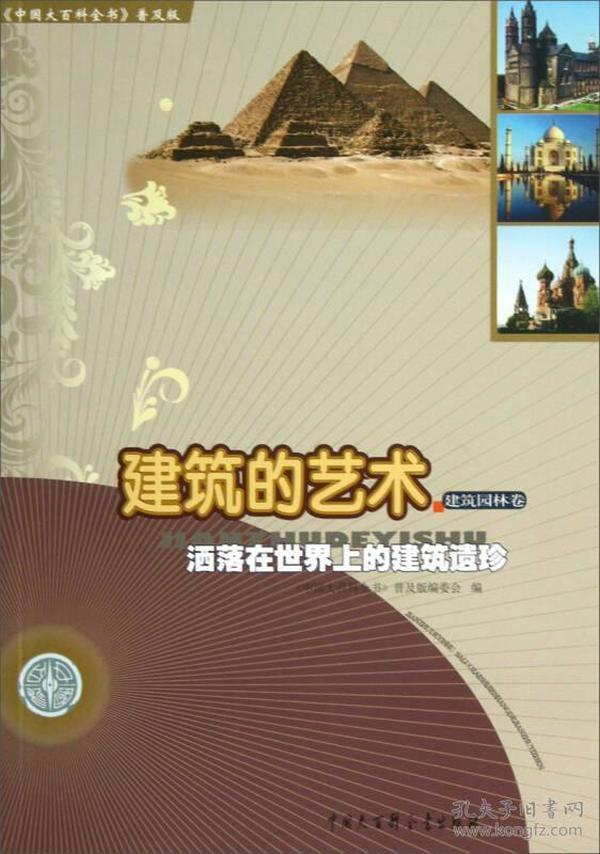 中国大百科全书普及版·建筑的艺术:洒落在世界上的建筑遗珍