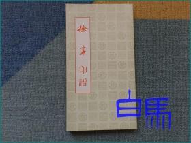 徐三庚印谱 博雅斋 1978年初版平装