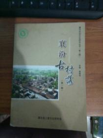 襄汾古村 (第一卷)