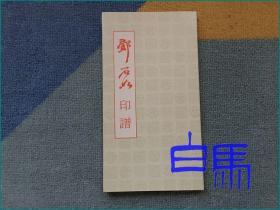 邓石如印谱 博雅斋 1978年初版平装
