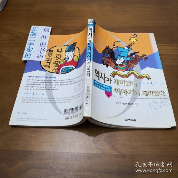 【韩文版】역사재미있다 이야기  历史上有趣的故事(ISBN:9788900063622)