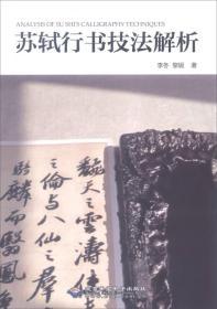苏轼行书技法解析