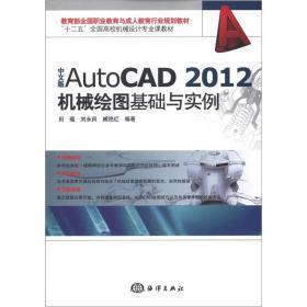 中文版AutoCAD 2012 机械绘图基础与实例