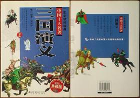 一生必读的经典 中国十大名著-三国演义(青少版)