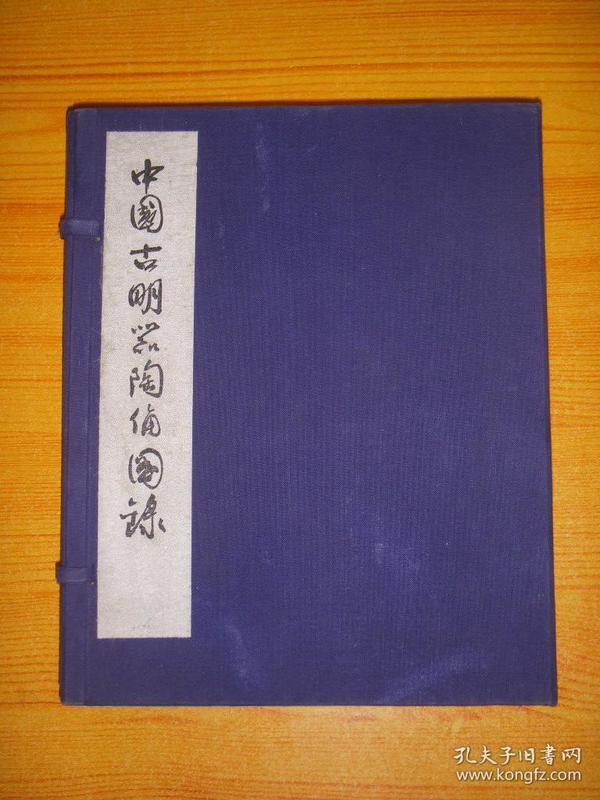 中国古明器陶俑图录【一函全3册】(宣纸珂罗版精印,仅印200套)