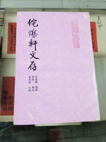 侘傺轩文存(97年初版  印量1000册)