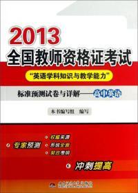 """013全国教师资格证考试""""英语学科知识与教学能力""""标准预测试卷与详解.高中英语"""