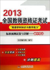 """2013全国教师资格证考试""""英语学科知识与教学能力""""标准预测试卷与详解.初中英语"""
