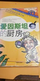 爱因斯坦的厨房:What Einstein Told his Cook 1