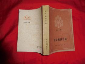 语文知识千问  //  【购满100元免运费】