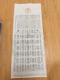 【木版佛画11】清代日本木版印刷《西国三十三所观音》一大张