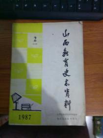 山西教育史志资料2(1987)