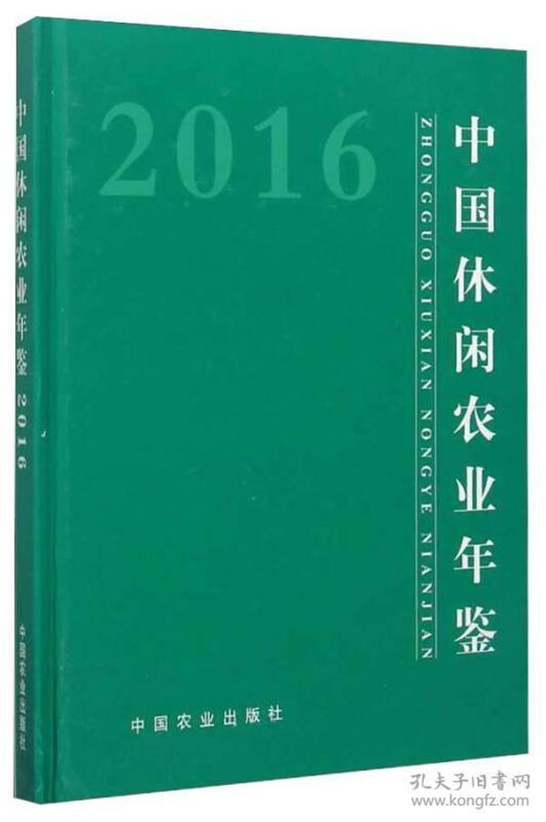 中国休闲农业年鉴(2016)