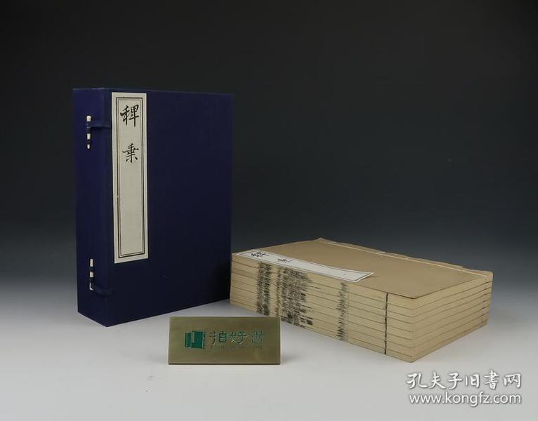 稗乘(黄昌龄编·中国书店1980年代据傅增湘藏本影印·16开·线装1函8册全)