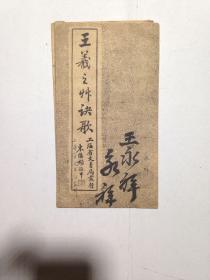 王羲之草诀歌(民国有文书局)