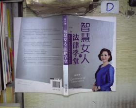 智慧女人的法律学堂(全新修订版)