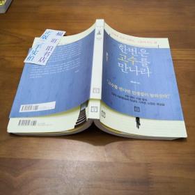 【韩文版】한 번인 고수 만나다  见到高手改变人生(ISBN:9788959892341)