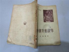中国算术故事