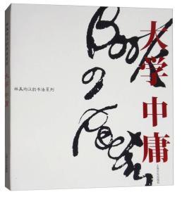 林美均汉韵书法系列:大学中庸(中英对照)