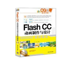 Flash CC动画制作与设计案例课堂