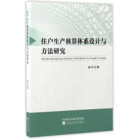 正版送书签xl~住户生产核算体系设计与方法研究 9787514175592 韩